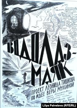 "Рисунок Леонида Тишкова ""Водолаз-Маяк"""