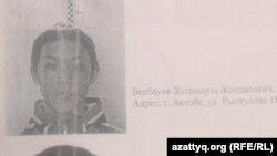 Жолмырза Бекбауовқа іздеу жариялаған қағаз. Ақтөбе, 23 маусым 2012 жыл.