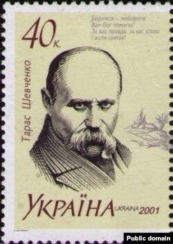 Украинская почтовая марка 2001 года с портретом Тараса Шевченко