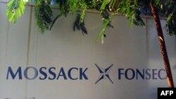 Напис біля офісу панамської юридичної компанії Mossack Fonseca, звідки стався витік інформації про офшори