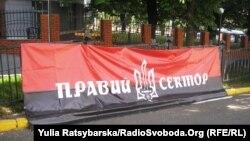 Пікет «Правого сектору» у Дніпропетровську, 13 липня 2015 року