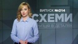 «Обраний»: як команда нового президента Зеленського відповідала на незручні запитання («СХЕМИ» №214)