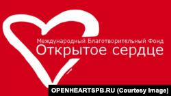 """Фонд """"Открытое сердце"""""""