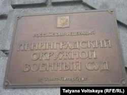 Ленинградский окружной военный суд