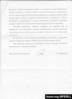 письмо из фсб.крым2