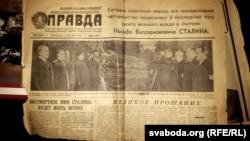 Нумар газэты «Правда», прысьвечаны пахаваньню Сталіна