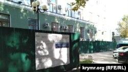 Здание совмина в Симферополе обнесли строительным забором, 23 сентября 2021 года