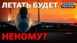Що може втратити українська бойова авіація?