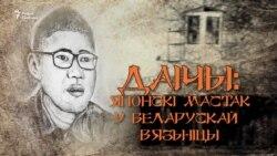 Даічы: японскі мастак у беларускай вязьніцы