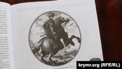 Иллюстрация в сборнике «Кримські татари – довге повернення»