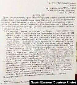 Фәрит Нигамедзинов гаризасы