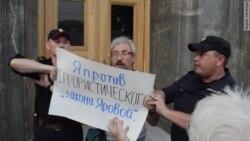 """Задержание во время пикета против """"пакета Яровой"""""""