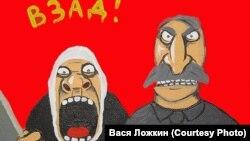 Одна из картин российского художника Васи Ложкина.