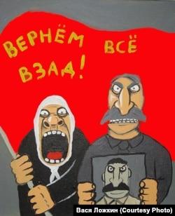 """Вася Ложкин. """"Вернем всё взад!"""""""
