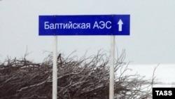 Известие о начале строительства Балтийской АЭС экологи восприняли в штыки