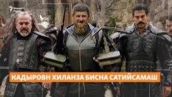 Кадыровн хиланза бисна сатийсамаш