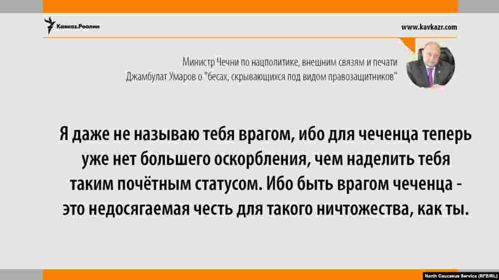 """18.05.2017 // Министр по нацполитике Чечни Джамбулат Умаров через инстаграм пригрозил """"бесам в человеческом обличии"""", которые прячутся за """"неприкосновенной вывеской журналиста, художника, либерала и правозащитника""""."""