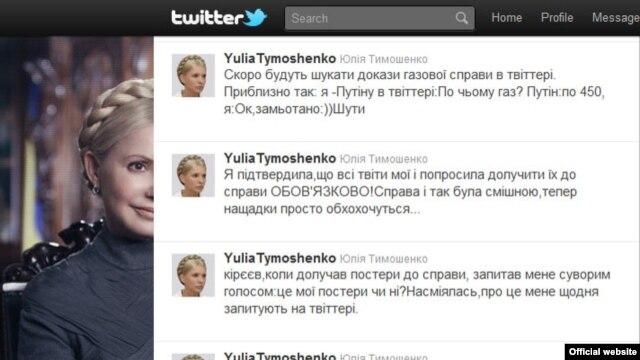 Yuliya Tymoshenko's Twitter page on July 25
