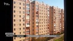 Недобудовані квартири на окупованій території. Чи є вихід із пастки?