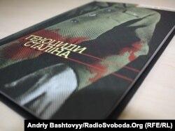 Книга Нормана Неймарка «Геноциди Сталіна»