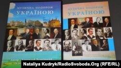 Аудіокнига Кшиштофа Вєрніцького «Музична подорож Україною»