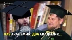 Раз академик, два академик