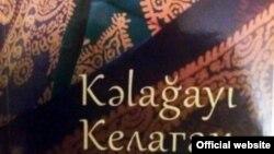 'Kəlağayı' kitabı.