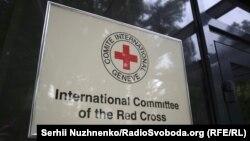У здания представительства Международного комитета Красного Креста (МККК). Иллюстративное фото.