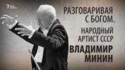 Разговаривая с богом. Народный артист СССР Владимир Минин