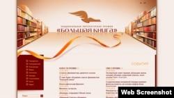 bigbook.ru