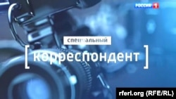 """Программа """"Специальный корреспондент"""" на телеканале """"Россия1"""""""