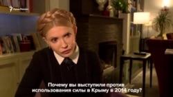 Чому в 2014 році Тимошенко виступила проти силового варіанту в Криму