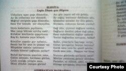 Фрагмент учебника с поэмой Лейлы Алиевой.