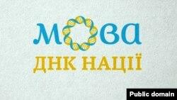 Фото зі сторінки у Facebook: www.facebook.com/mova.ukr