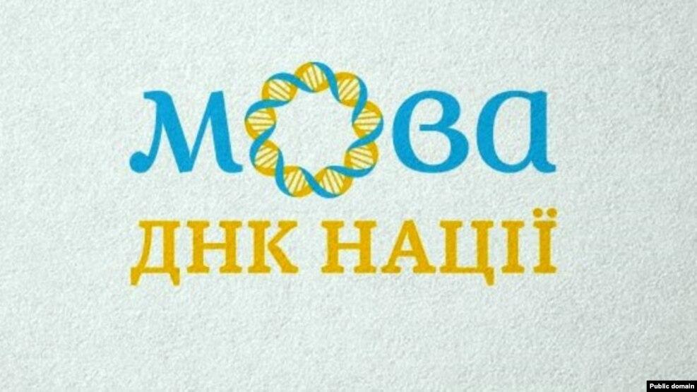 Через нав'язування мови в Україні йде війна - громадський активіст