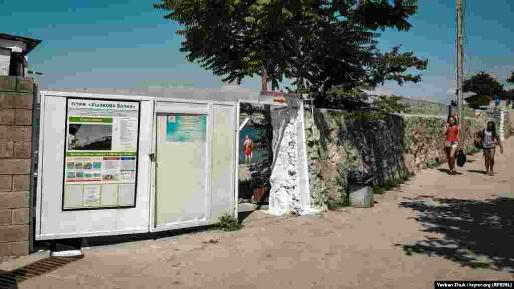Ворота на пляж закриті, але можна пройти через хвіртку