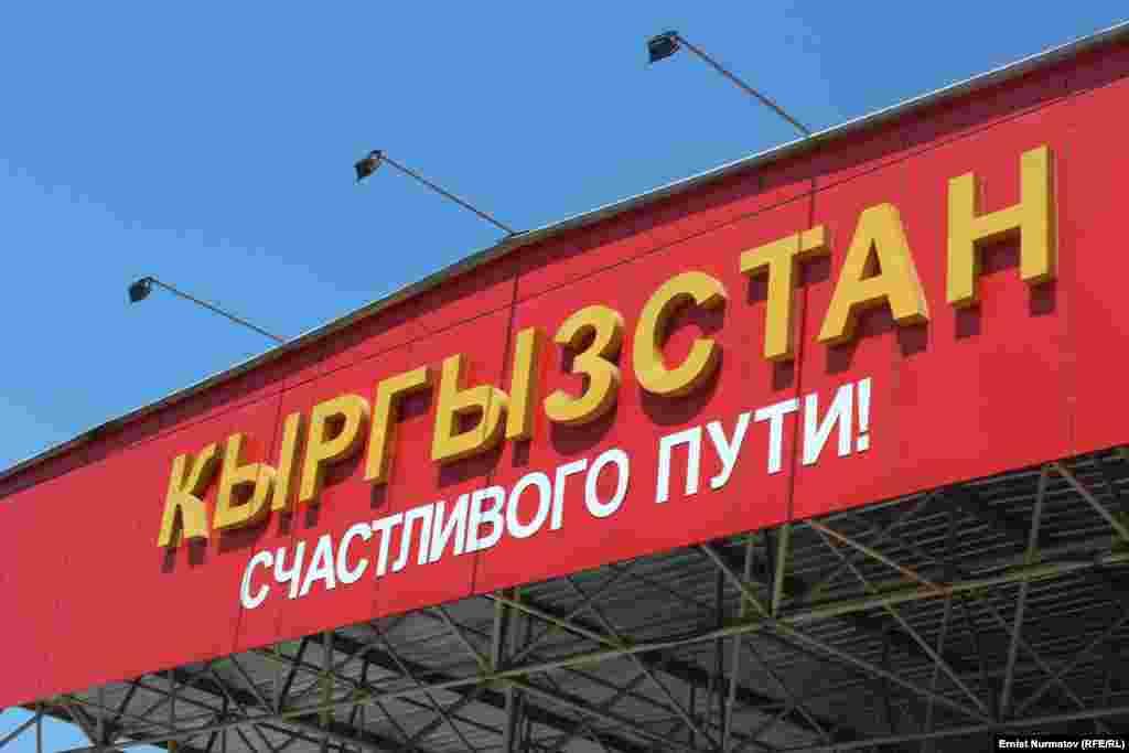Өзбекстан тарап 18-июлдан бери өз жарандарын өткөрүп, Кыргызстанга кыргыз жарандарын гана чыгарууда.