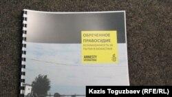 February 22: Amnesty International Annual Repot.