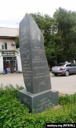 Левон Мирзоянның құрметіне қойылған ескерткіш тас. Ақтөбе, 23 шілде 2014 жыл.
