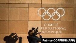 مقر کمیته بین المللی المپیک، لوزان