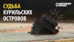 Москва и Токио: как будет решена проблема Курил?