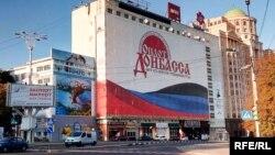 Иллюстративное фото. Донецк, сентябрь 2016 года