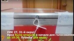 Нарушения на выборах в Татарстане
