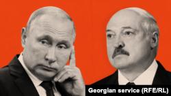 Վլադիմիր Պուտինը և Ալեքսանդր Լուկաշենկոն