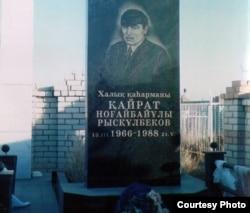 Семейдегі Қайрат Рысқұлбековтың зиратына қойылған құлпытас.