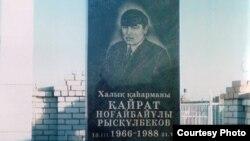 Памятник на могиле Кайрата Рыскулбекова, активиста Декабрьских событий в Алматы в 1986 году. Семей.