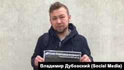 Координатор штаба Навального во Владивостоке Владимир Дубовский (Архивное фото)