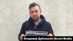 Координатор штаба Навального во Владивостоке Владимир Дубовский