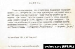 Праект дамовы паміж Апазыцыяй БНФ і кіраўніцтвам дзяржаўнага тэлебачаньня