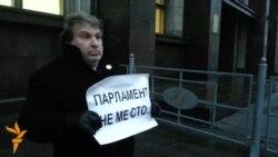 Россия Давлат думаси ëнида пикет
